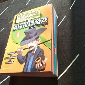 培养超级神童的1000个思维游戏(全六册)