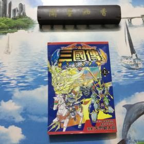 正版现货    SD 高达 三国传  英雄激突篇 上    漫画版  内页无写划