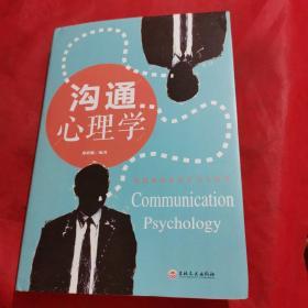 沟通心理学(典藏精装·小全开)