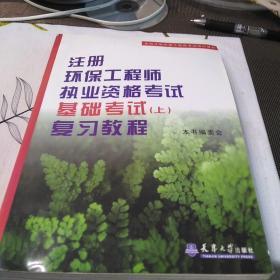 注册环保工程师执业资格考试基础考试复习教程(上),16开,扫码上书