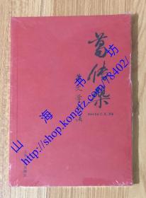 葛传椝英文学习法 9787532770731