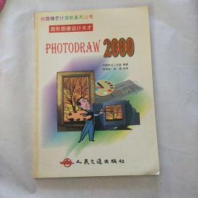 图形图像设计天才PHOTODRAE2000