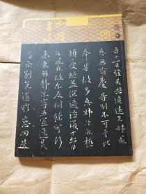 中国书法(2019年第6期)王献之书法