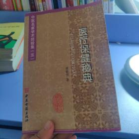 中医名家学术经验集(五)医疗保健秘典