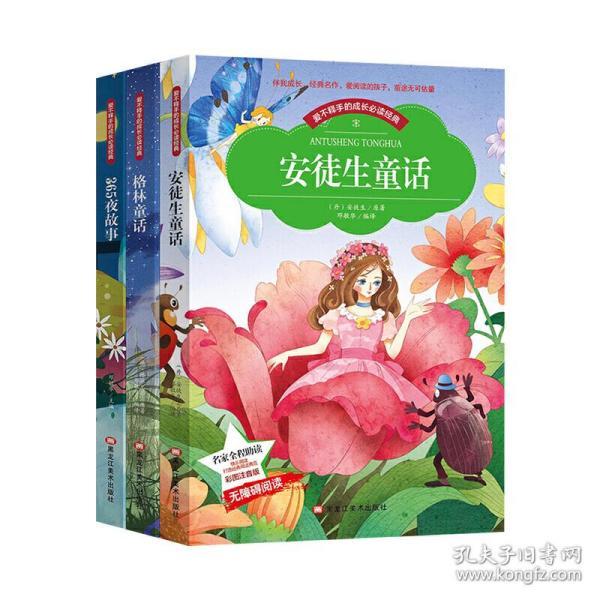 格林童话 安徒生童话 365夜故事 彩图注音版小学生一二三年级课外阅读(套装3册)❤ 黑龙江美术出版社9787531892731✔正版全新图书籍Book❤