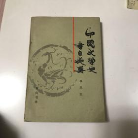 中国文学史书目提要