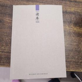 读库0702