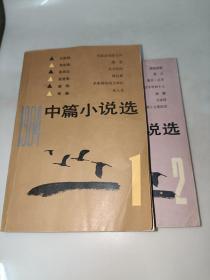 1984年中篇小说选选(1,2)两册和售  全一版一印