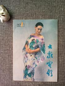 大众电影 1987 1   刘晓庆专刊