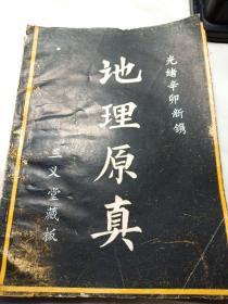 地理原真(光绪辛卯新镌,三义堂藏板)