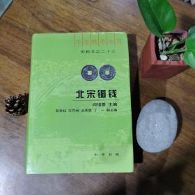 中国钱币丛书:北宋铜钱(甲种本之二十三,精装)