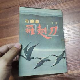 雁翅刀 全一册-繁体武侠小说