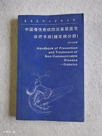 中国慢性疾病防治基层诊疗手册