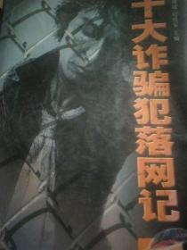 十大诈骗犯落网记