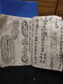 道教书义科咒语书符书