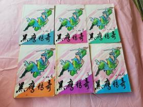 黑鹰传奇 全六册