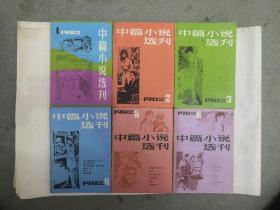 《中篇小说选刊》1982年(1—6)全年  双月刊