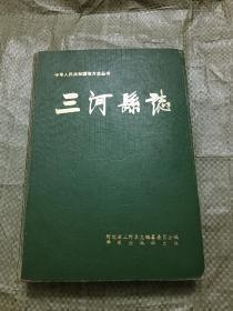 三河县志【精装 16开 一版一印】