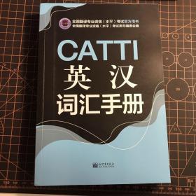 CATTI英汉词汇手册