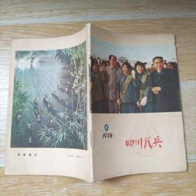 四川民兵1978.9