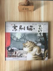 京剧猫之武松打虎:情韵中国系列