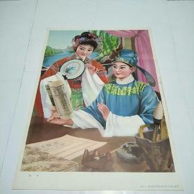 1984年2开年画:申同景作《劝学》河北美术出版社1版1印