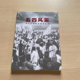 五四风雷:浙江人与五四爱国运动(全新未开封)