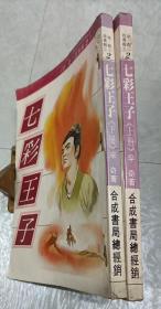 七彩王子(上下)