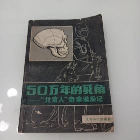50万年的死角,北京人奇案追踪迹