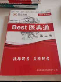 2016最新版  Best医典通  第二卷
