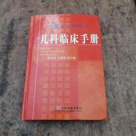 儿科临床手册
