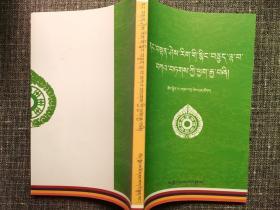 佛教文化中的四大法印 (藏文)