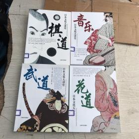 日本文化大讲堂:棋道、花道、武道、音乐