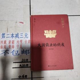 许倬云说历史01:大国霸业的兴废(精装珍藏版)