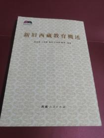 新旧西藏教育概述