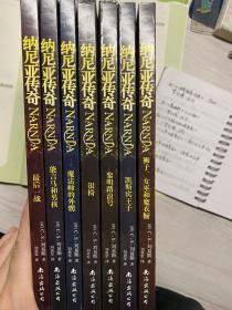 纳尼亚传奇(全7册)
