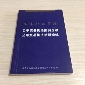 工商行政管理—公平交易执法案例选编,公平交易执法手册续编。