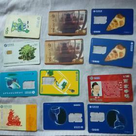电话卡12枚(作废的)
