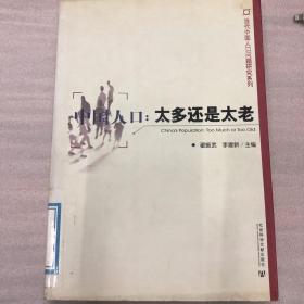 中国人口:太多还是太老:当代中国人口数量与人口结构问题