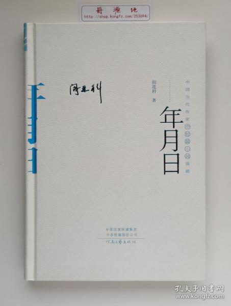 【签名本】年月日 阎连科亲笔签名本 一版一印 精装