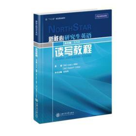新核心研究生英语读写教程 上海交通大学出版社 卫乃兴主编 9787313124241