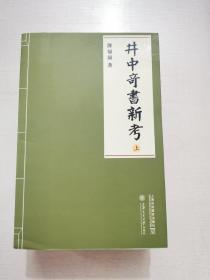 井中奇书新考【全三册】2015年7月一版一印