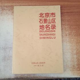 北京市石景山区地名录(附石景山区地名录图)