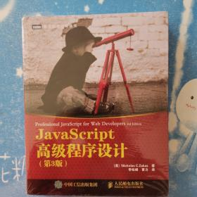 JavaScript高级程序设计(第3版)【全新未开封】