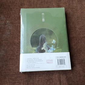 哑舍·零:秦失其鹿(平未翻)