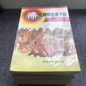 佛经精华故事大观(9册合售)