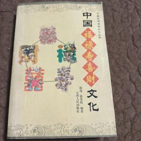 中国福禄寿喜财文化