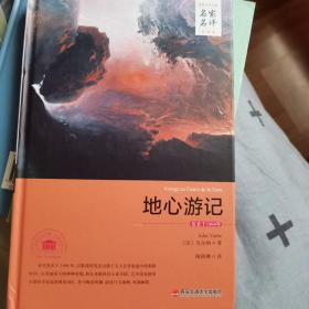 地心游记(全译本2017一版一印)