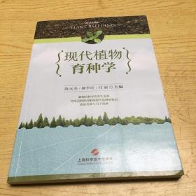 现代植物育种学【全新.没翻阅】【16开--36】