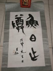 著名金石書畫篆刻家王王孫 書法《畫心53*32》《保真》
